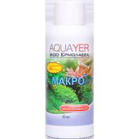 Удобрение для аквариумных растений AQUAYER Удо Ермолаева МАКРО+ 60мл